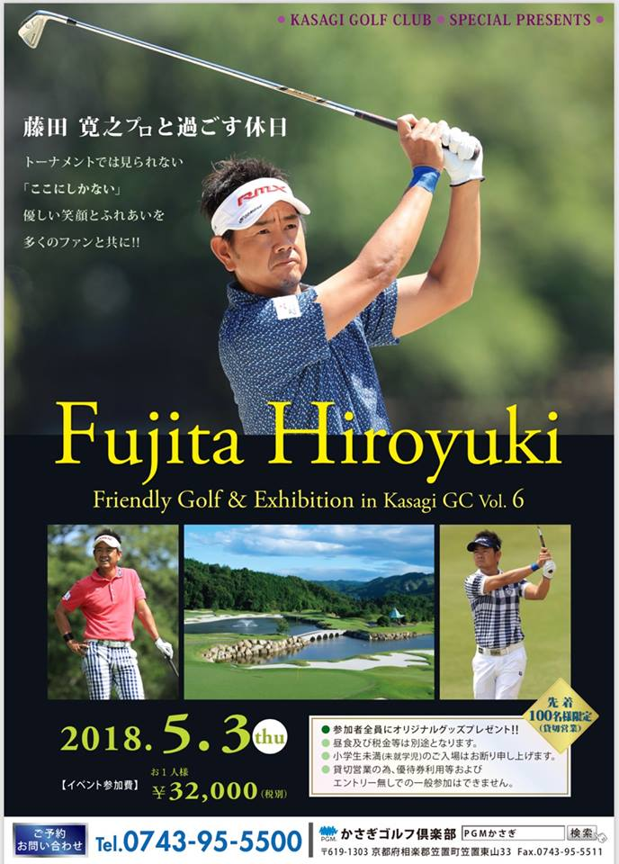Friendly Golf &Exhibition in KasagiGC 藤田プロと過ごす休日