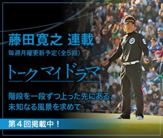 【YamahaGolf連載】藤田寛之トークマイドラマ