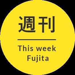 週刊ThisweekFujita