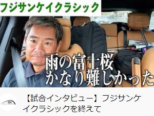 復調気配は一進一退。|藤田寛之からこぼれる言葉 this week Fujita357