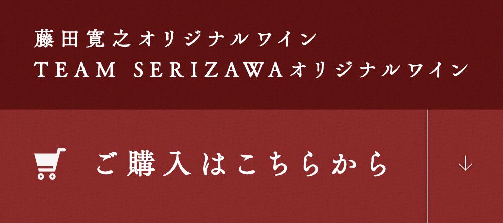 藤田寛之オリジナルワイン TEAM SERIZAWAオリジナルワイン ご購入はこちらから