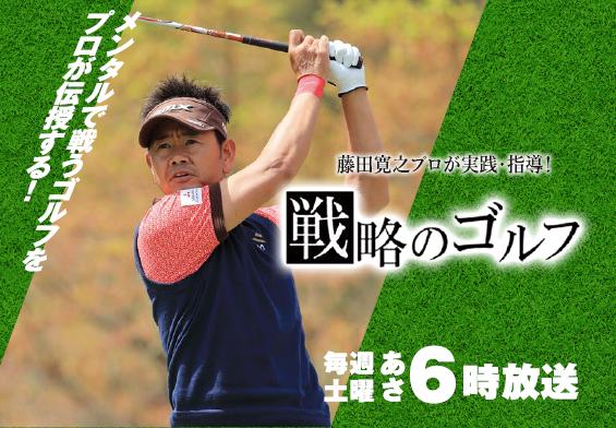 戦略のゴルフ