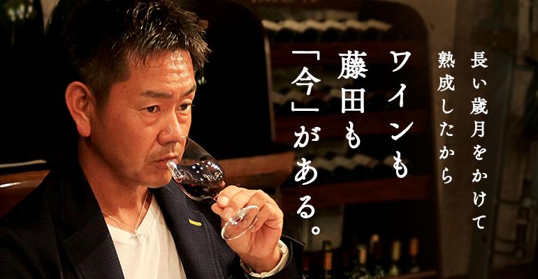 藤田寛之オリジナルワイン発売!