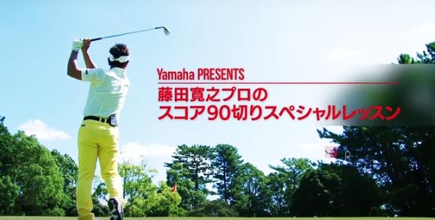 【YamahaPRESENTS】藤田寛之プロのスコア90切りスペシャルレッスン
